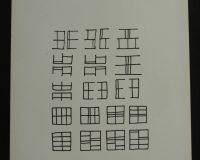 Alfabeto Estrutural (4/9)